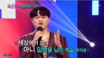 유용민→김희석, 대학부 올하트 릴레이...리틀 이선희 '눈길' (국민가수)[종합]