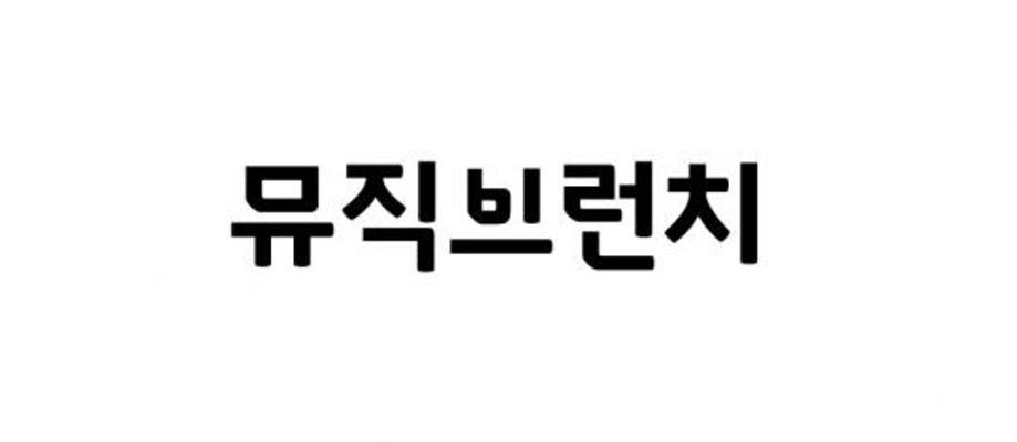 지니뮤직, 먼저 말 거는 AI 음악 큐레이션 '뮤직브런치' 신설 | 포토뉴스