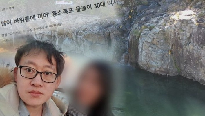 '그알' 윤상엽 익사 사고… '보험사기'인가 '단순사고'인가   포토뉴스