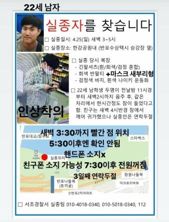 """한강공원서 실종된 대학생, 5일째 행방묘연… """"보신 분 알려달라"""""""