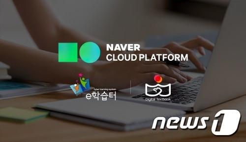 """""""온라인 학습 원활하게""""…네이버 클라우드, 24시간 모니터링 돌입"""