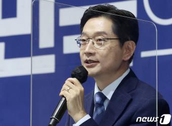 김경수 경남도지사, 2021 영남미래포럼서 발언
