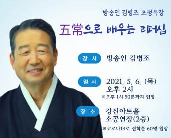 강진군, '이야기가 있는 인문학'특강…방송인 김병조 초청