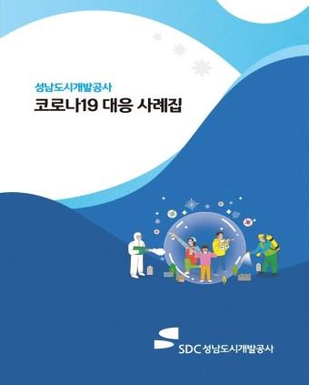 """성남도시개발공사, """"코로나19 대응 사례집"""" 발간"""