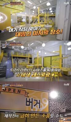 '식스센스' 롤러코스터 식당, 개업 1달 된 가짜 식당?