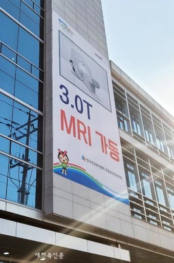 한국건강관리협회 전북지부, 최신 '3.0T MRI' 도입