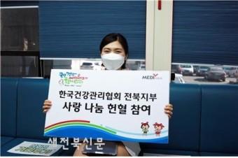 한국건강관리협회 전북지부, 생명나눔 헌혈 봉사