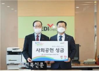 한국건강관리협회 전북지부, 전주시자원봉사센터에 설맞이 성금 전달