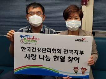 한국건강관리협회 전북지부, 사랑의 헌혈 운동