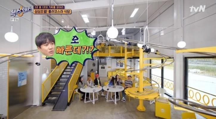 롤러코스터 식당, 냄비는 버거를 싣고…'식센' 시즌1 마지막 가짜? | 포토뉴스