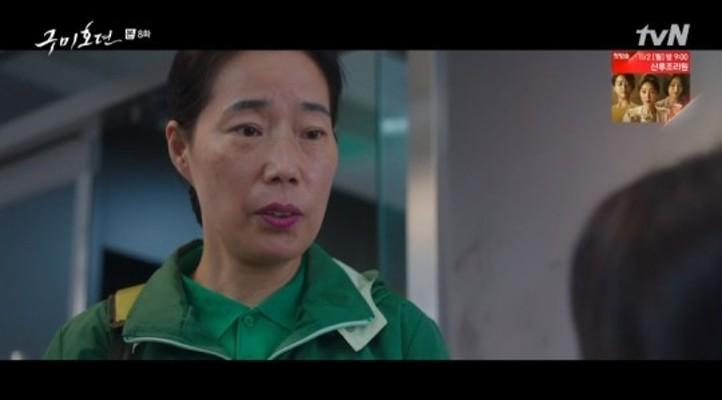 '구미호뎐' 녹즙 아줌마, 우렁각시 이무기와 어떤 관계일까…'문지기 문지기 문열어라'=단서 | 포토뉴스