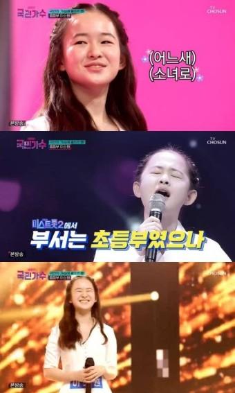 '미스트롯2' 이소원, '국민가수' 중등부 참가…애절한 목소리 '올 하트'