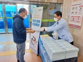한국건강관리협회 전북지부,  보건의 날을 맞아 우리 함께 건강해요