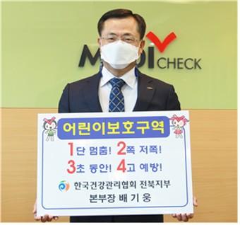 한국건강관리협회 전북지부 배기웅본부장 어린이교통안전 릴레이 챌린지 동참