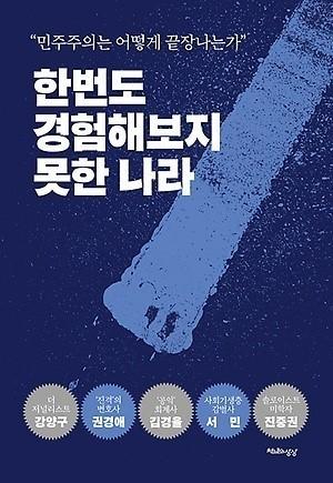 反조국 백서 '한번도 경험해보지 못한 나라'…2주 연속 1위