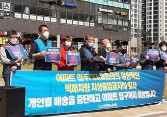 민주노총 택배노조, 파업 선언... '택배대란'은 없을 듯