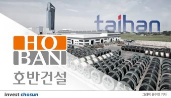 [Invest]대한전선 경영권 인수 우협에 호반건설 선정