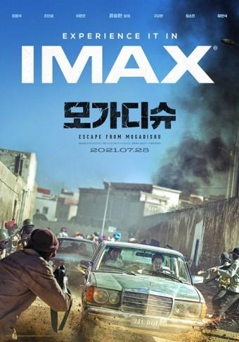김윤석X조인성 '모가디슈', 7월 28일 IMAX 개봉 확정