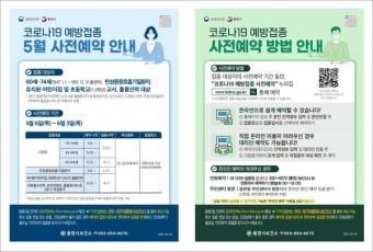 통영시, 코로나19 예방접종 사전예약 등 민원콜센터 본격 운영