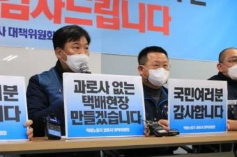 택배노조 29일 총파업 예고...설 특수기 '택배 대란' 우려