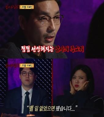 '심야괴담회' 괴담꾼 하도권, 고정 멤버 시급하다 [TV와치]
