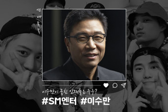 SM 이수만이 탈락시켰던 오디션 참가자들의 현재 모습