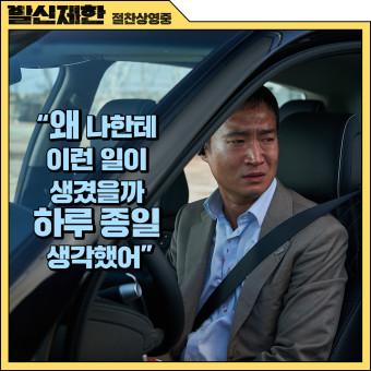 2021 한국영화 최고 흥행중인 <발신제한> 명대사 모음.zip