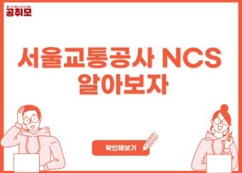 [서울교통공사 NCS] 서울교통공사 NCS 후기 살펴보고 준비해요!