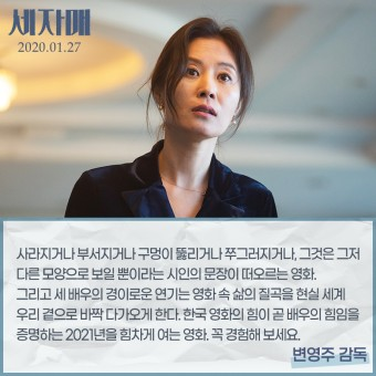 """<세자매>""""경이로운 연기"""" """"비범한 영화""""대한민국 대표 감독들의 극찬 세례!"""