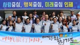 인제군 발달장애인홍보단 20여명 구성 발대 대표 이미지