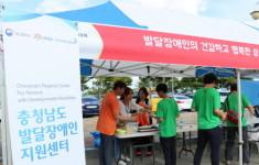 '스페셜올림픽코리아 전국하계대회' 장애인식개선 홍보부스 운영 대표 이미지