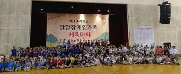 경기도 발달장애인가족 체육대회 성남에서 개최 대표 이미지