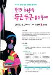 제1회 광림 발달 장애인 음악제 개최 대표 이미지