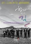 제주발달장애인오케스트라 '하음앙상블' 정기연주회 개최 대표 이미지