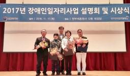 인천 동구 박보름씨, 2016년도 발달장애인요양보호사보조일자리 최우수 참여자 선정 대표 이미지