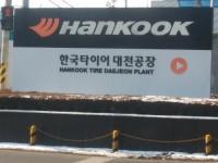 한국타이어, 대전광역시 발달장애인훈련센터에 '운전체험' 직업체험관 오픈 대표 이미지
