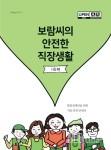 한국장애인고용공단 '보람씨의 안전한 직장생활-기초편' 발간 대표 이미지