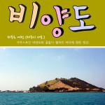 제주도여행(서부권) 협재해변에서 바라보이는 섬속의 섬 비양도!