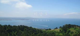 [제주도 여행] 비양도
