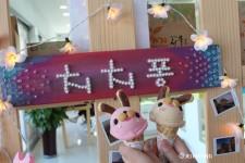 제주도 산방산 넘나 귀여운 치치퐁 아이스크림