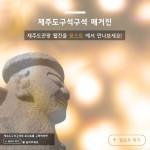 [제주이야기] 생각하는정원 중국 품질관광서비스인증 획득