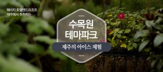 [제주도가족여행] 아이들과 가볼만한곳 수목원 테마파크