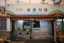 제주도 동문시장 맛집 옛날식순대국밥집.
