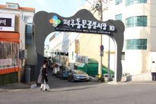 """제주도 동문시장 맛집 """" 광명식당 """""""