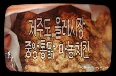 제주도통닭 마농치킨! 올레시장 중앙통닭에서 꼭 맛보세요~