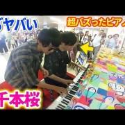 ストリート ピアノ 動画