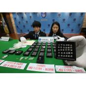 홍콩인 은밀 부위에 홍콩콘돔 다이아 7억대 숨겨 홍콩콘돔 밀수 기도