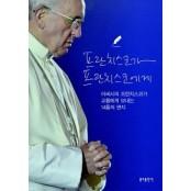 프란치스코 성인이 프란치스코 교황에게 부치는 짝성인편 편지