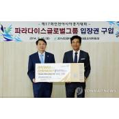 <인천소식> 파라다이스그룹 AG AG카지노 입장권 3억원어치 구입 AG카지노