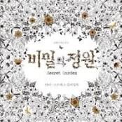 <베스트셀러> 성인용 그림책